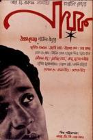 El héroe (1966)